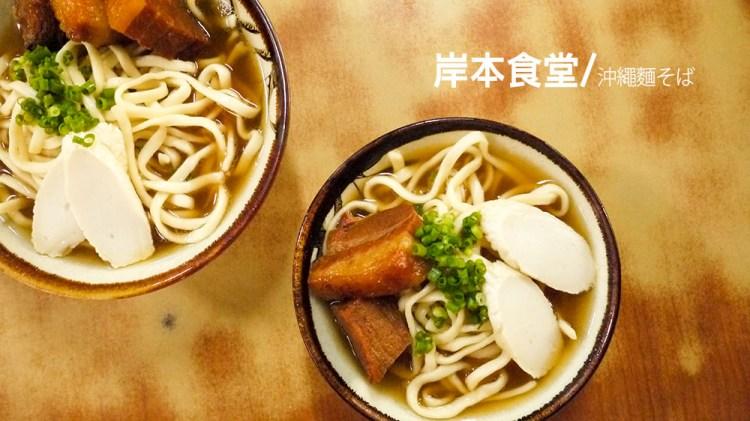 [沖繩] 岸本食堂,沖繩麵專賣,簡單的在地美味