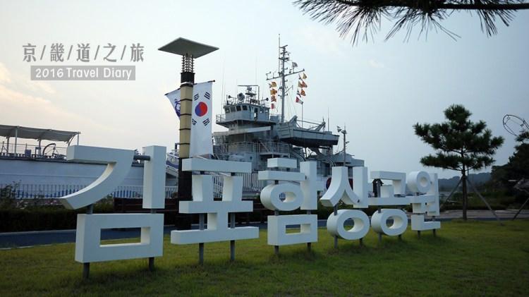 [Live] 囧囧去京畿道吧!韓國文化之旅day01