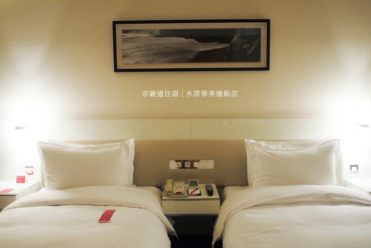 [韓國] 京畿道住宿,水原華美達飯店,頂級早餐Buffet