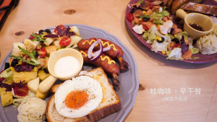 [美食] 台北迪化街,蛙咖啡FrogCafe,探訪大稻埕的美味角度