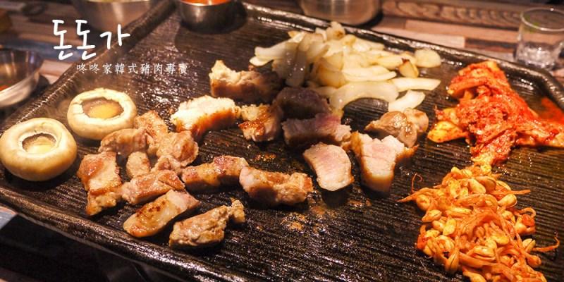 [美食]  咚咚家돈돈가韓式豬肉專賣,五花肉、梅花豬燒烤
