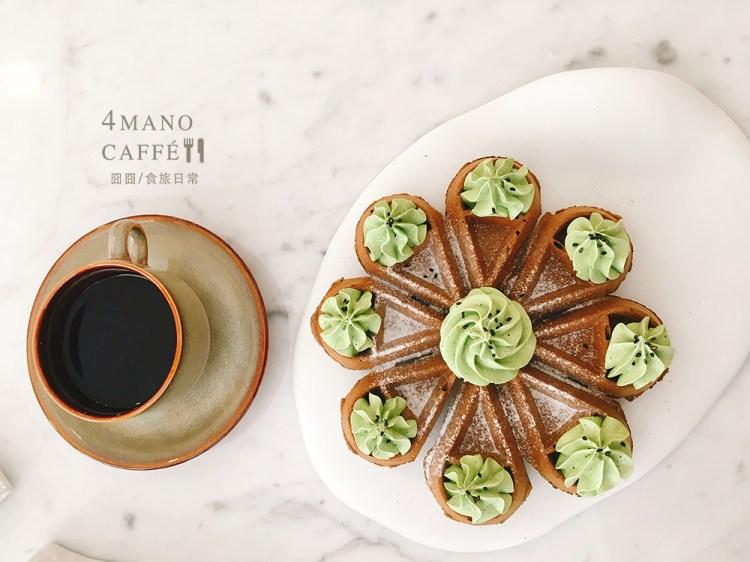 [美食] 4MANO CAFFÉ 民生店,被陽光包圍的質感咖啡廳