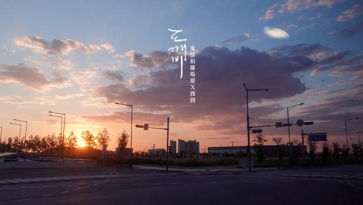 [韓國] 仁川,青蘿湖水公園청라호수공원,鬼怪拍攝場景