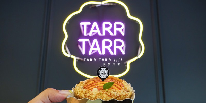 [韓國] 新村TarrTarr,美味又好拍的水果塔