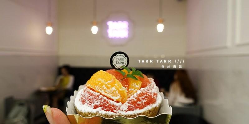 [韓國] 弘大甜點推薦,TarrTarr塔類專賣店,葡萄柚塔提拉米蘇塔