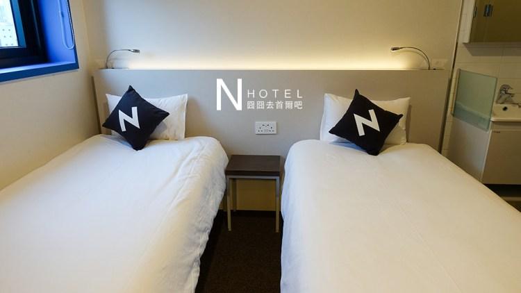 [韓國] 首爾住宿,N Hotel東廟站交通便利,有2人3人房型