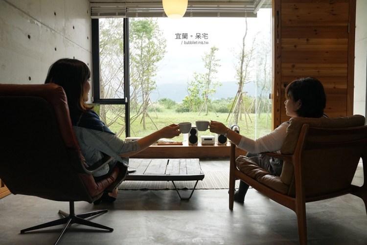 [旅行] 宜蘭,在呆宅發呆是一種浪漫,感受美好生活