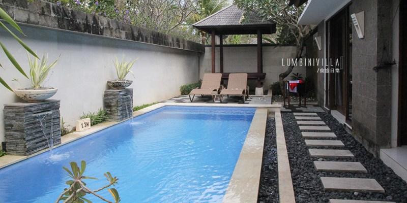 [峇里島] Lumbini Villa藍畢尼泳池別墅,享受蜜月的甜甜時光