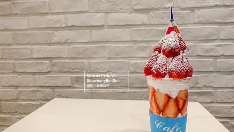 [韓國] 明洞草莓BonBon,人氣打卡甜點Cafe de paris