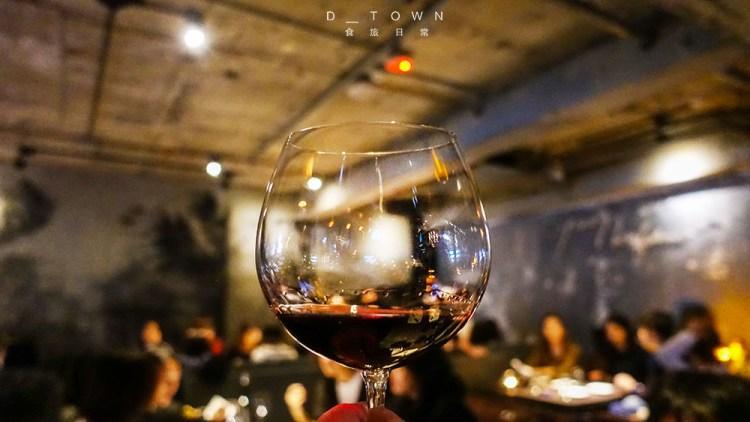 [美食] D town by A train,下班後享受微醺氛圍,美味與氣氛兼具的酒吧