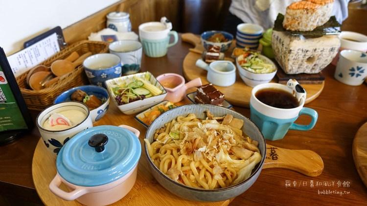 [美食] 宜蘭,日暮和風洋食館,小鎮裡的淡淡日本風格