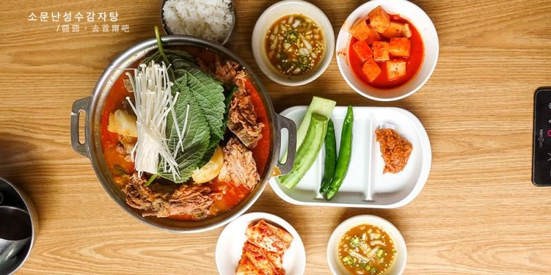 韓國美食 傳說中的馬鈴薯排骨湯소문난성수감자탕,聖水洞必吃美食
