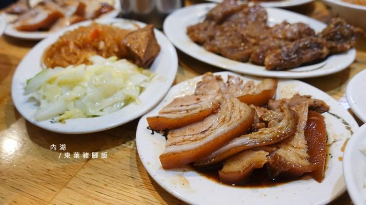 美食 | 內湖,東葉豬腳飯,港墘瑞光路口,辣椒好厲害啊