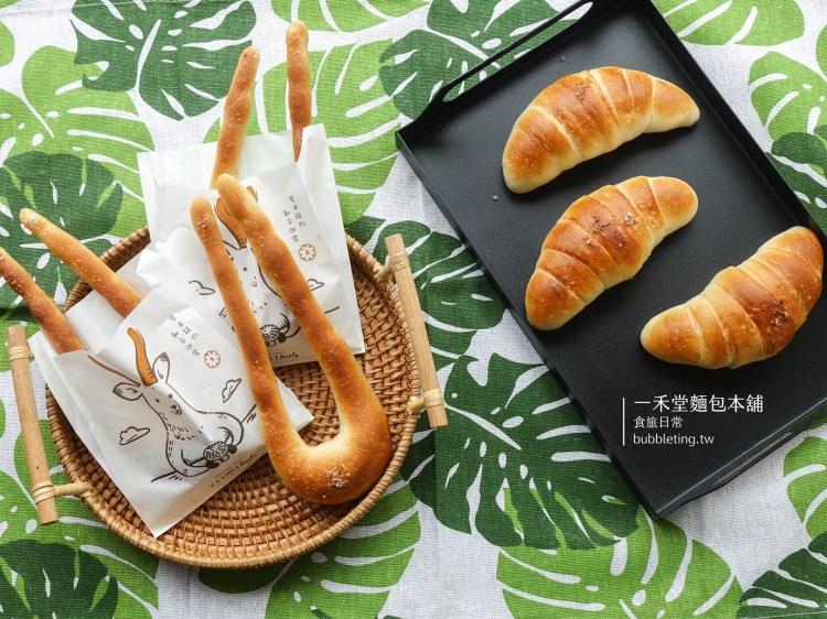 美食|一禾堂麵包本舖,海鹽奶油捲、松露海鹽羊角