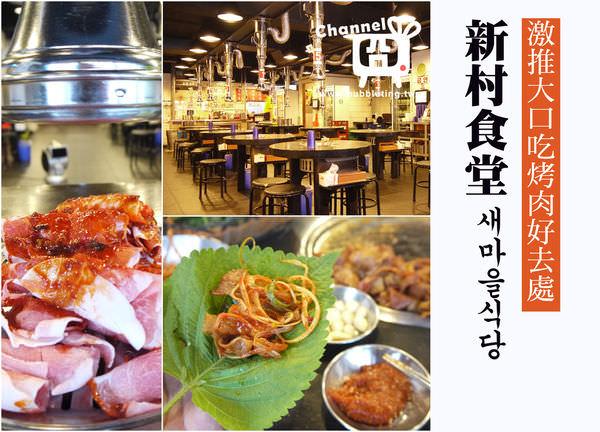 [美食] 首爾,新村食堂明洞店,激推大口吃肉好去處