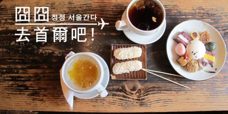 [韓國] 一個人的33天首爾生活-Day30