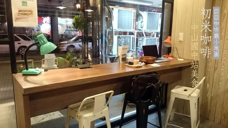 [美食] 初米咖啡,中山國中站,甜點跟餐點一樣好吃