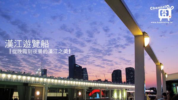 [韓國] 漢江遊覽船,從晚霞到夜景的漢江之美