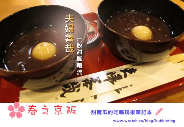 [美食] 微涼的大阪夜晚,一股甜膩暖流,夫婦善哉