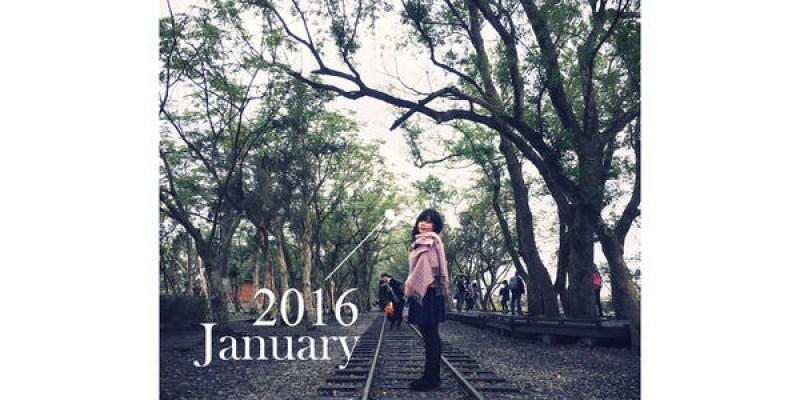 [日記] 2016,Jan,一月份生活雜記分享