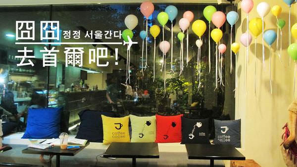 [韓國] 一個人的33天首爾生活-Day12