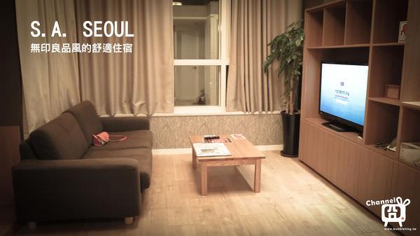 [住宿] 首爾,S. a. SEOUL,無印良品風的舒適住宿