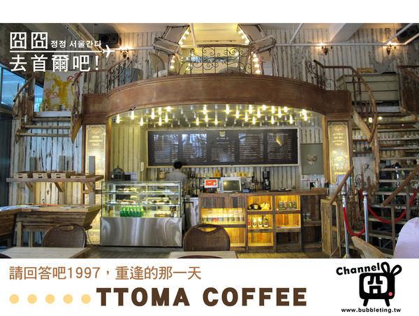 [美食] 首爾,請回答1997,重逢的那一天TTOMA coffee(已歇業)