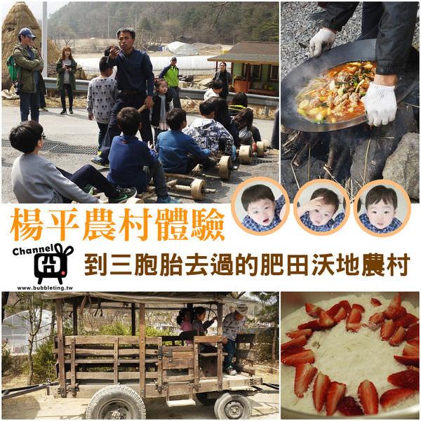 [韓國] 楊平農村體驗,到三胞胎去過的肥田沃地農村