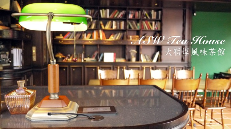 [美食] 大稻埕,ASW Tea House,老巷弄中的精緻茶館