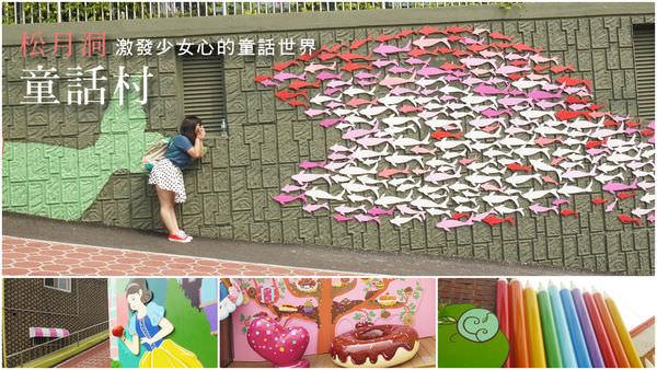 [韓國] 仁川,松月洞童話村,激發少女心的童話世界