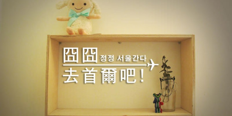 [韓國] 一個人的33天首爾生活-Day31