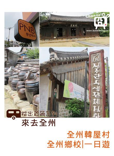 [韓國] 全州,搭乘免費巴士,韓屋村與全州鄉校一日遊