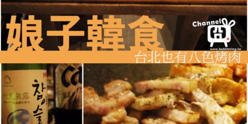 [美食] 娘子韓食,台北也有八色烤肉