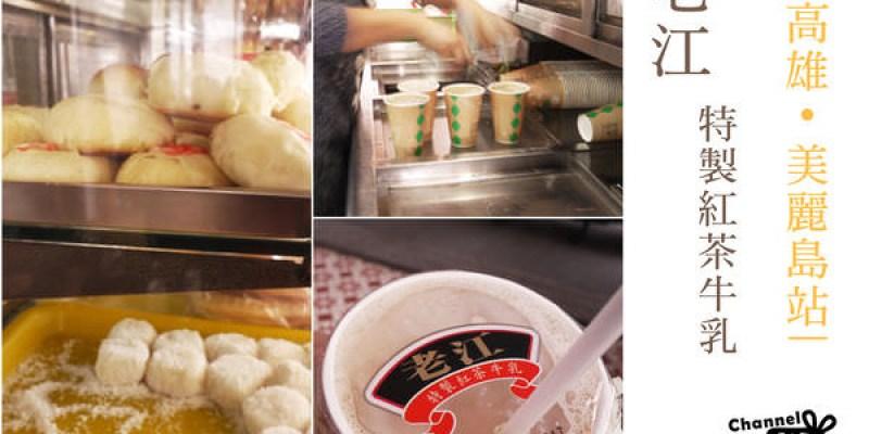 [美食] 高雄,美麗島站,茶跟鮮奶非常融合的老江紅茶牛乳