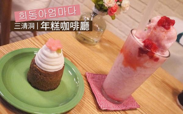 [美食] 韓國,三清洞年糕咖啡廳,在韓屋遇見溫熱的年糕蛋糕(已歇業)