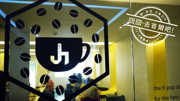 [LIVE!] 2014,囧囧在首爾的夏天日記,Day02