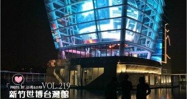 『新竹世博』世界最耀眼的寶石,新竹世博台灣館。