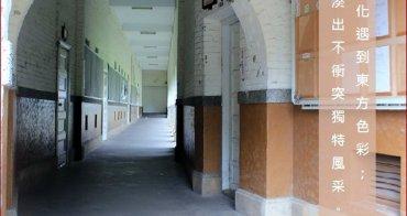 『淡水』悠悠校園行‧走入淡江中學,中西合併下的古樸韻味。
