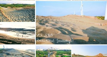 『桃園景點』草漯沙丘!IG打卡迷你版撒哈拉沙漠~夕陽無敵美!