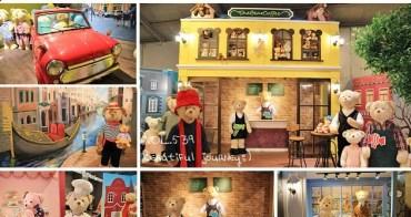 『新竹新景點』全台最萌小熊博物館!跟著泰迪熊環遊世界趣~