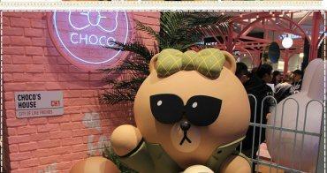 『台北LINE咖啡店』LINE FRIENDS Cafe&Store,CHOCO熊大妹來囉~