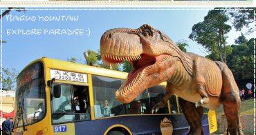 『彰化景點』百果山探索樂園恐龍世界,侏儸紀霸王龍來襲!