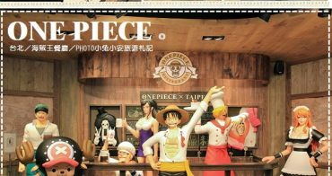 『台北海賊王餐廳』首發!台灣航海王餐廳,草帽海賊團登場!