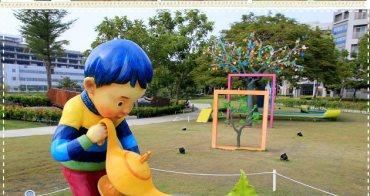 『南科幾米公園』台積電幾米公園,許下一個心願吧!