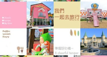 ●台灣兩天一夜旅遊行程參考文章書籤