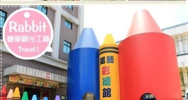 『蘇澳』好玩的蜡藝彩繪館,麻麻都知道的蠟筆觀光工廠~