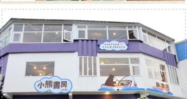『蘇澳咖啡店』小熊書房太平洋店,小漁村裡的俏皮角落。