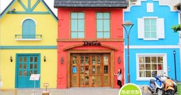 『台南繽紛屋』 府城異國特色建築系,DoGa脆椒&霜淇淋旗艦店。