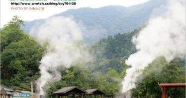 『宜蘭』山谷的大煙囪,清水地熱煮蛋趣,順遊天送碑車站。