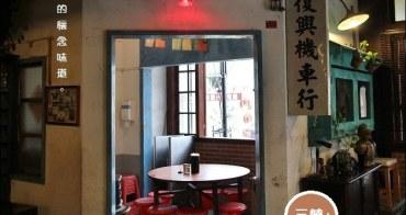 『三峽美食』寶島曼波~懷舊好味道,東道飲食亭。